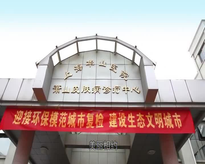 蕭山皮膚病醫院MV《美麗相約》