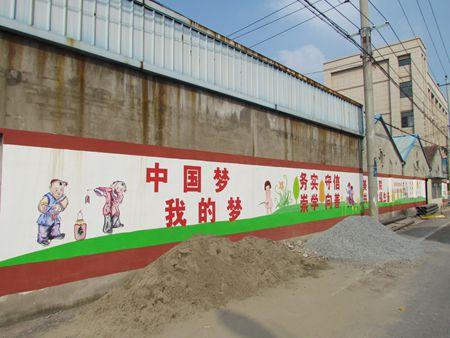 中国梦墙绘