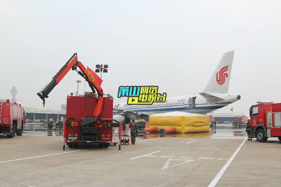 萧山机场进行飞机迫降应急救援实战演练