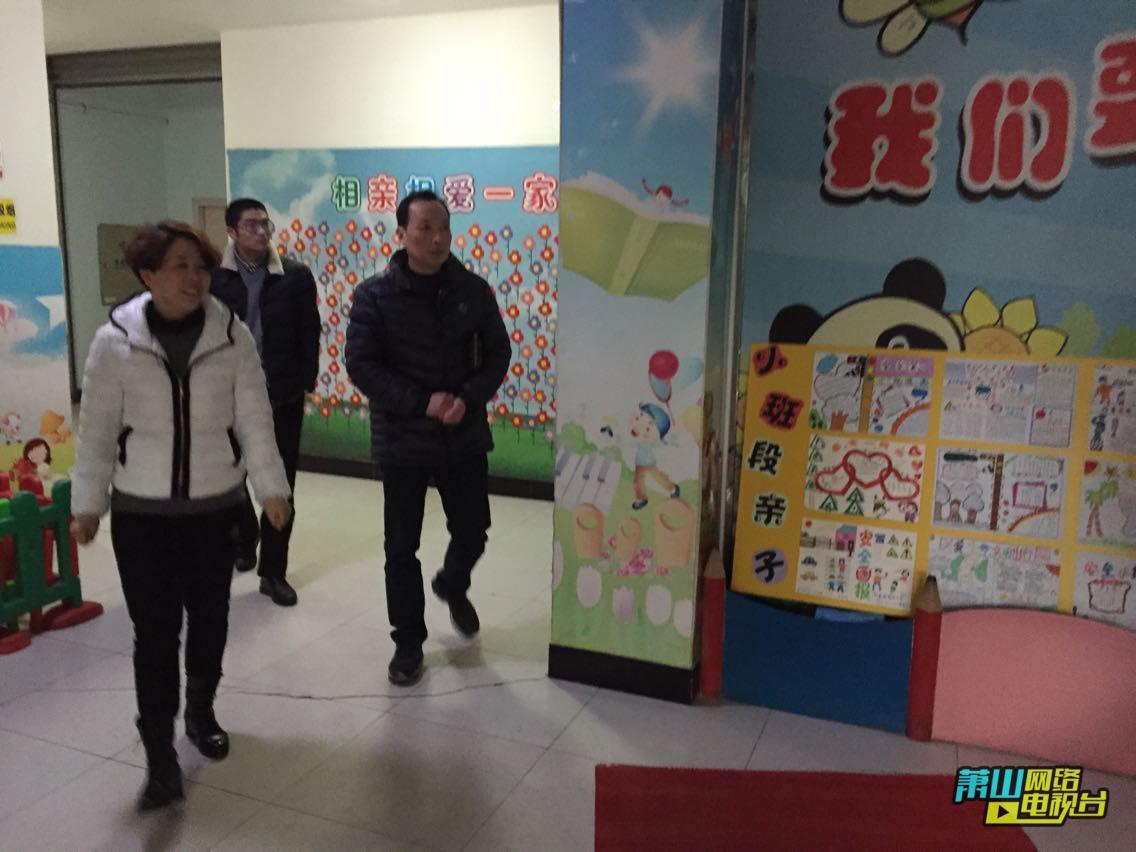 海贝幼儿园进行期末安全工作检查