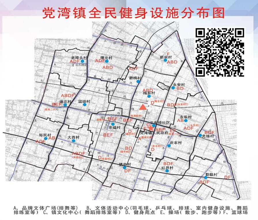 庆和镇地图