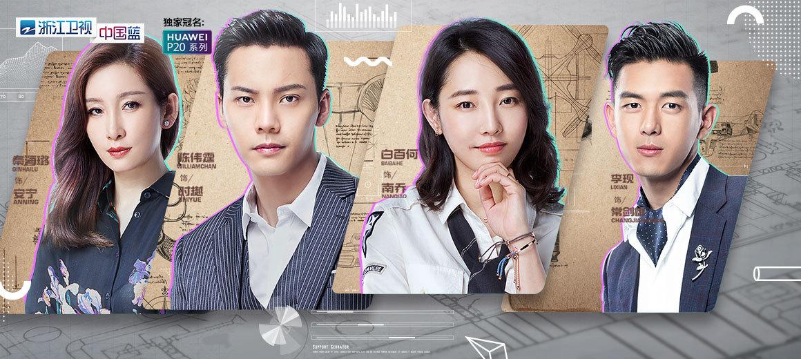 浙江卫视中国蓝剧场每天19:30热播