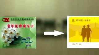 杭州:70岁以上老人的老年公交卡免年检