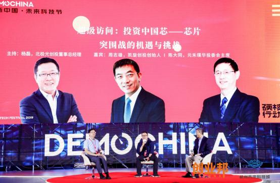 【已确认】DEMO CHINA 2019 创新中国未来科技节开幕式通稿(6)(21)2030.png