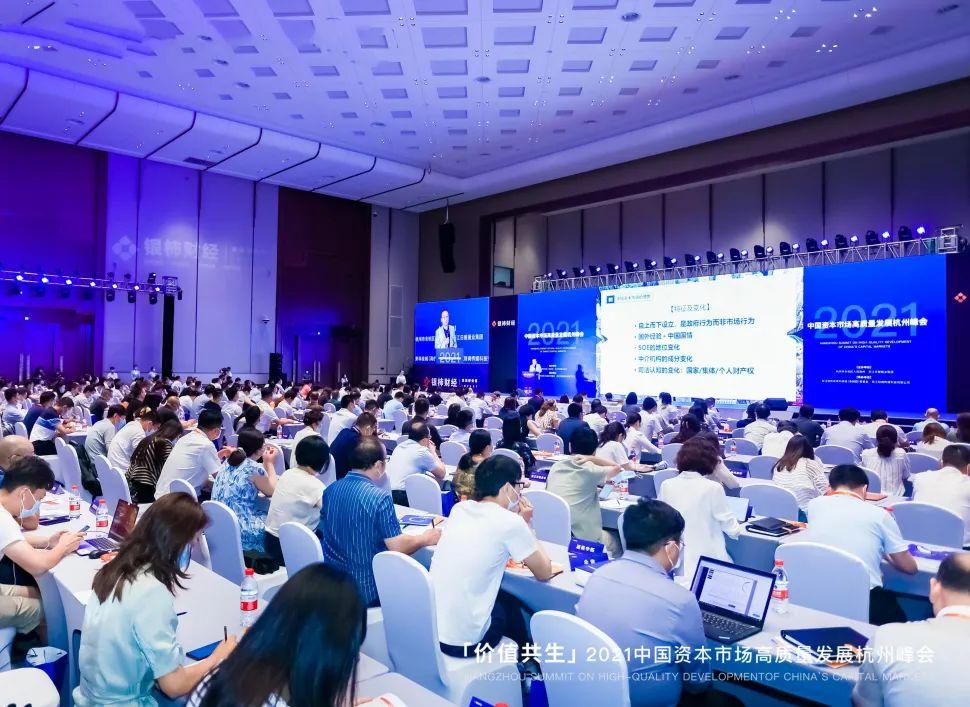 """凝智聚合力 论价值共生!中国资本市场高质量发展杭州峰会在未来科技城顺利召开"""""""